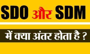 SDO और SDM में क्या अंतर होता है? किसकी पावर होती है कितनी, सबकुछ जाने