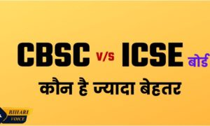 CBSE बोर्ड या ICSE बोर्ड, कौन है ज्यादा बेहतर, जानिये पूरी जानकारी