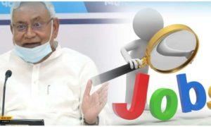 इस वर्ष पांच हजार से अधिक लोगों को मिलेगी सरकारी नौकरी, बिहार कैबिनेट मे लिया गया फैसला