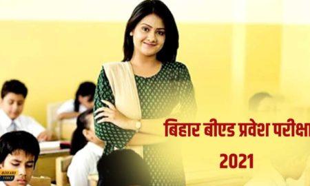 बिहार बीएड प्रवेश परीक्षा की एक्जाम डेट हुआ जारी, आज से शुरू हुआ आवेदन, देखें पूरा शेड्यूल