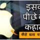कटा हुआ सेब हे क्यो बना एप्पल ब्रांड का लोगो, जाने इसके पीछे की पूरी कहानी